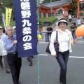 生かそう憲法 守ろう9条 5・3憲法集会IN京都